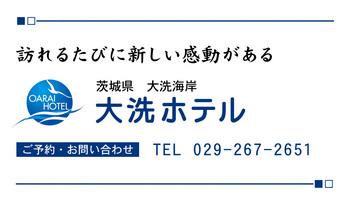 ブログ用ホテルバナー決定.jpg