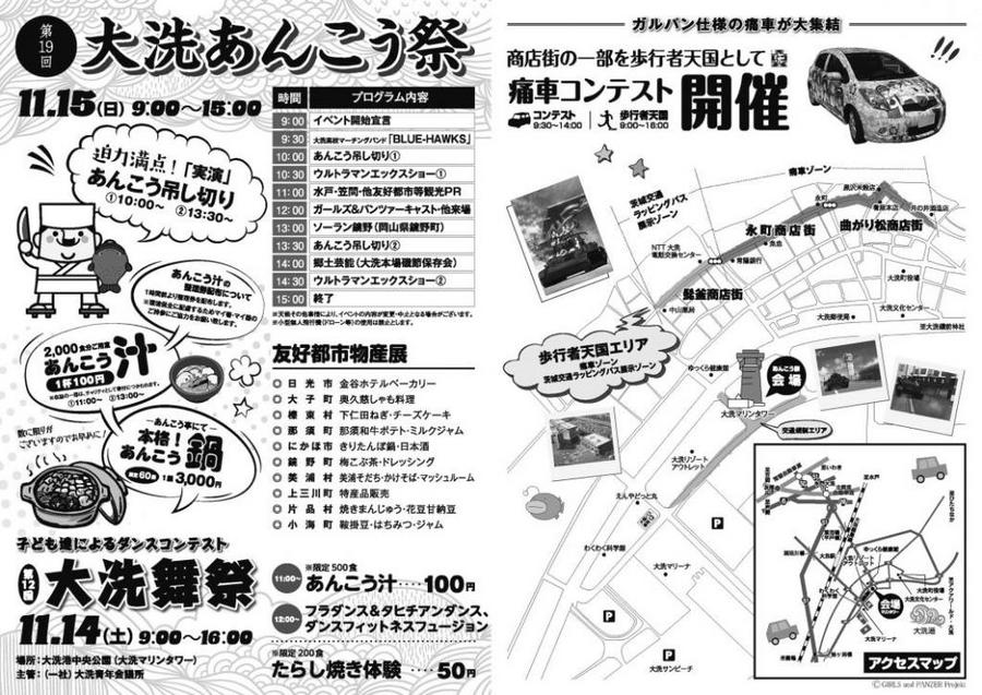 あんこう祭り2.jpg